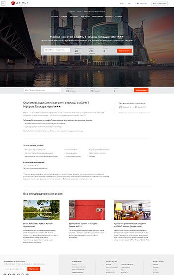Разработка подстраниц отеля: Спецпредложения