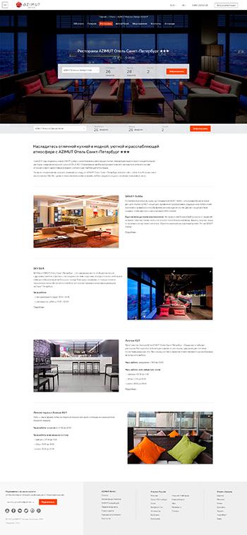 Разработка подстраниц отеля: Рестораны