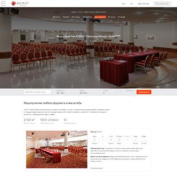 Разработка подстраниц отеля: События